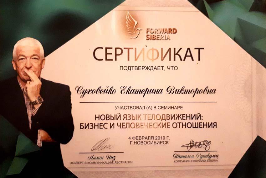 21 Пиз-сертификат