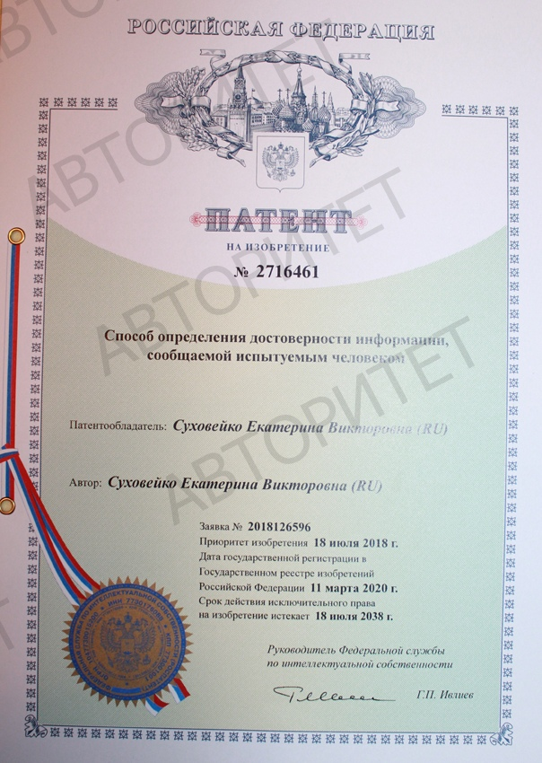 124 Патент Полиграф Суховейко