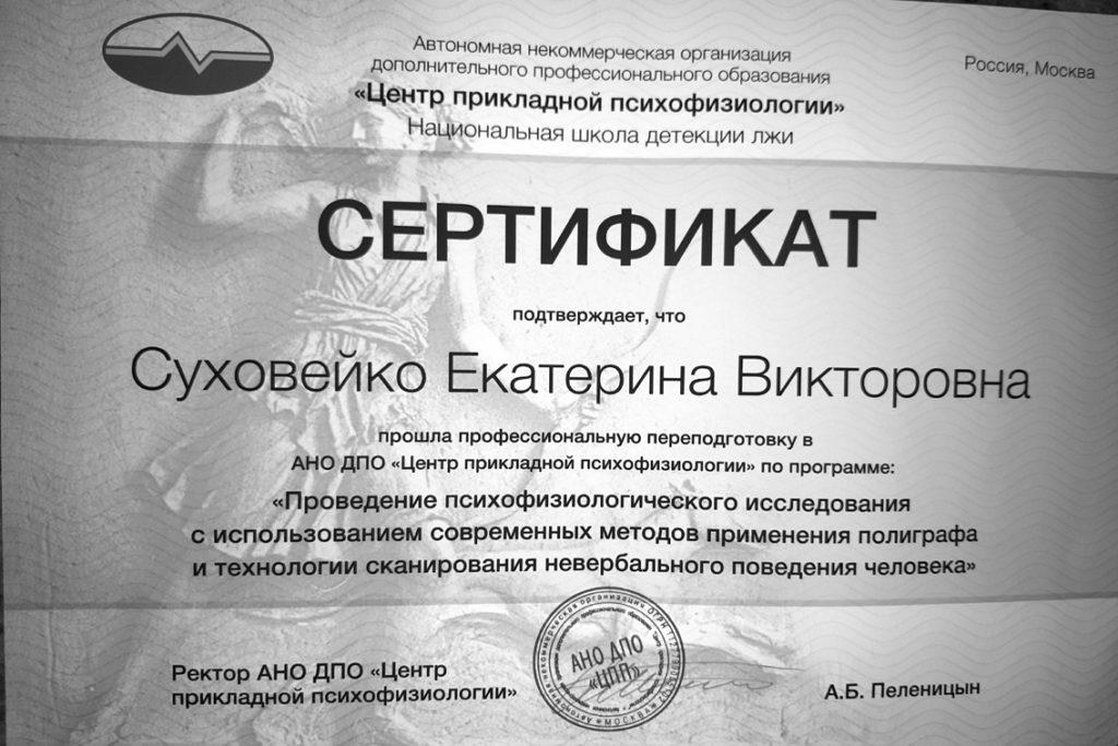 658 Сертификат